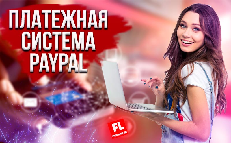 Пейпал — что это такое и как пользоваться: почему PayPal не работает в России + комиссии