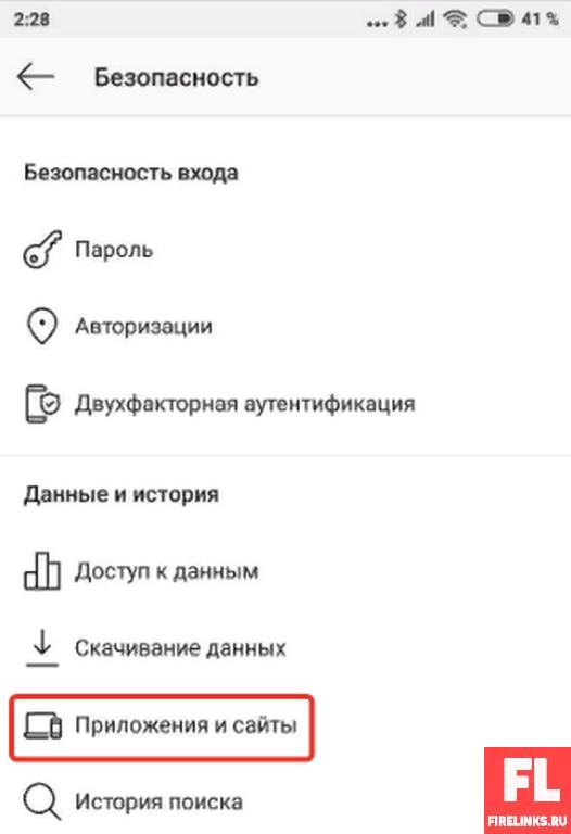 Что делать если взломали аккаунт в Инстаграме: пошаговое руководство по восстановлению + безопасность