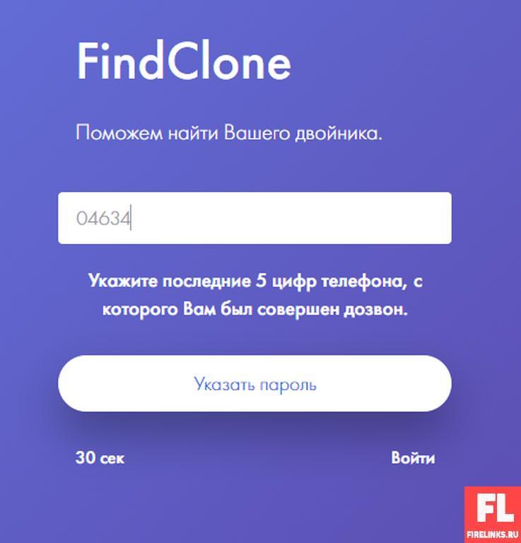 Регистрация FindClone