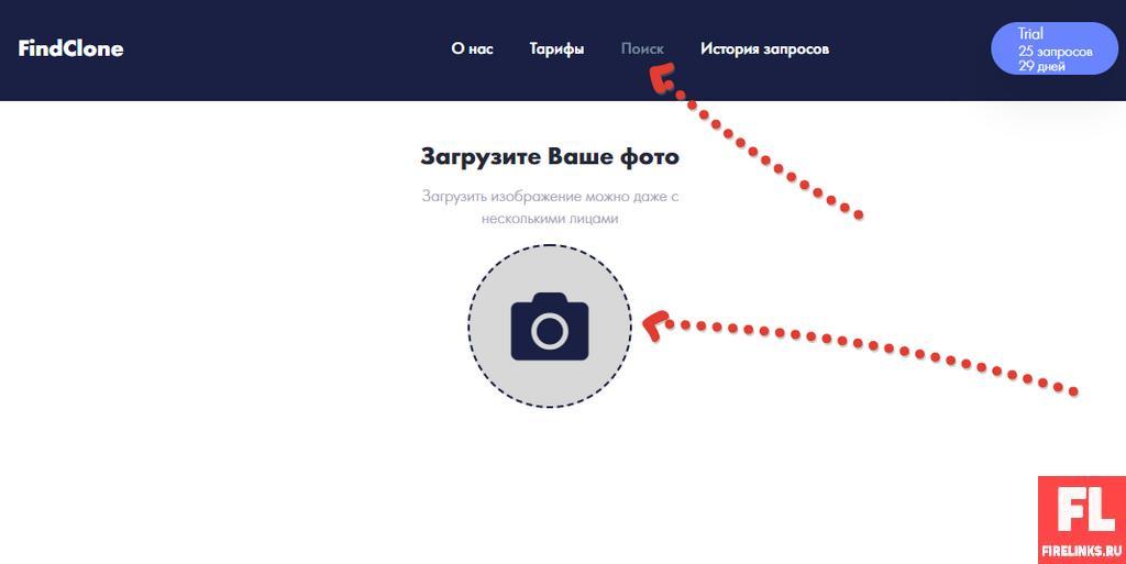 FindClone поиск по фото