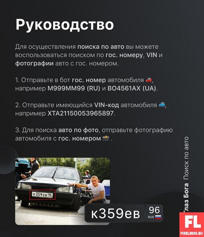 FindClone: приложение по поиску людей по фото + телеграмм Бот «Глаз Народа»