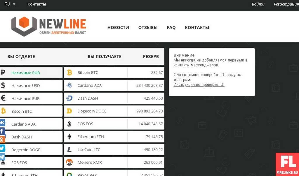 Newline биржа крипты