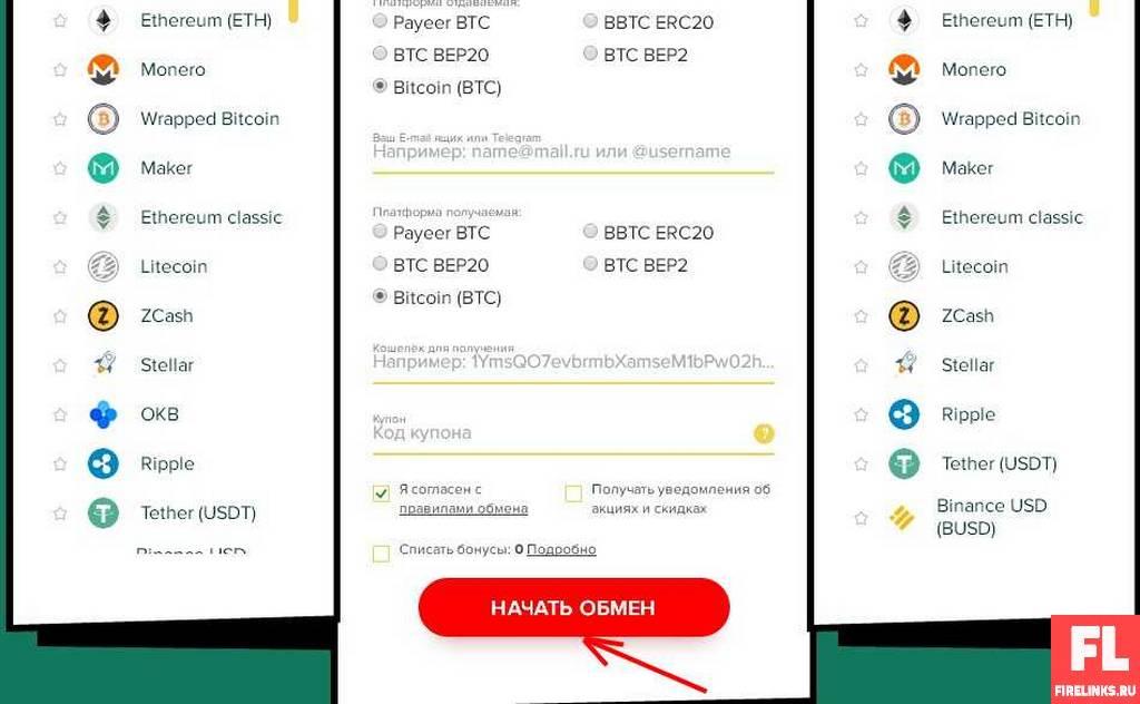 BaksMan: обменник биткоина