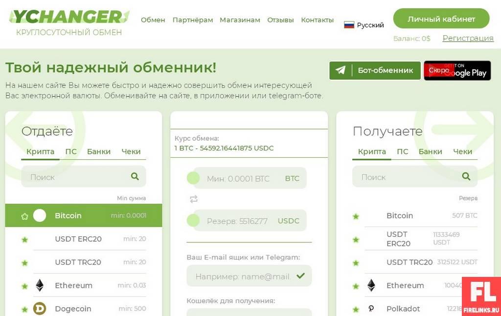 Ychanger обменник биткоин на рубли