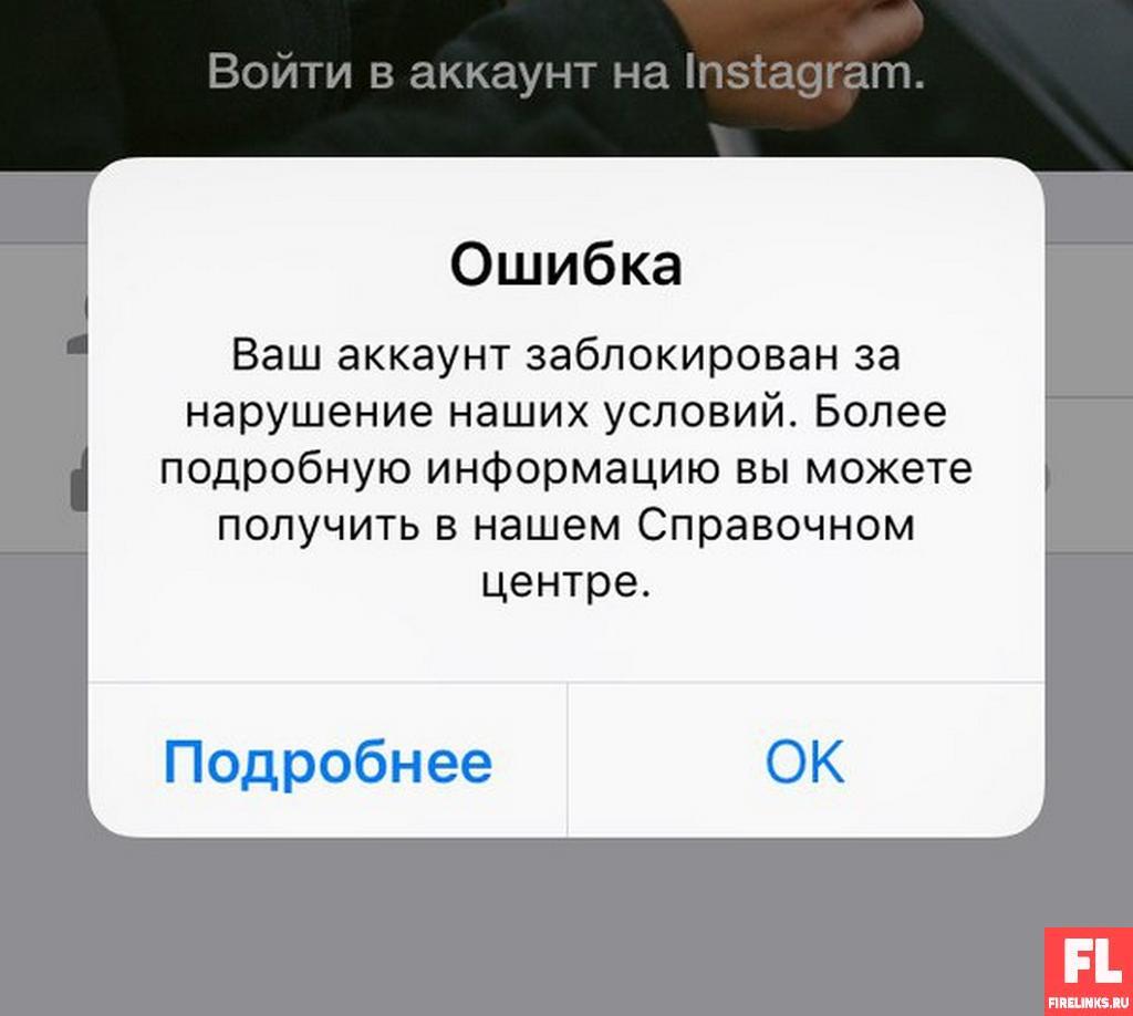 Украли аккаунт инстаграм