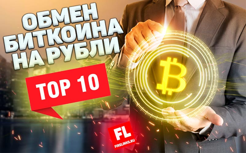 Обменник биткоин на рубли: ТОП-10 лучших онлайн кошельков + отзывы пользователей