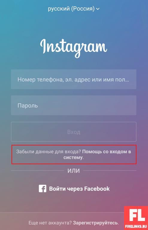 Смена пароля инстаграм