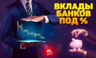 В каком банке выгоднее открыть вклад под большие проценты + онлайн калькулятор
