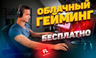 Бесплатный облачный гейминг на ПК