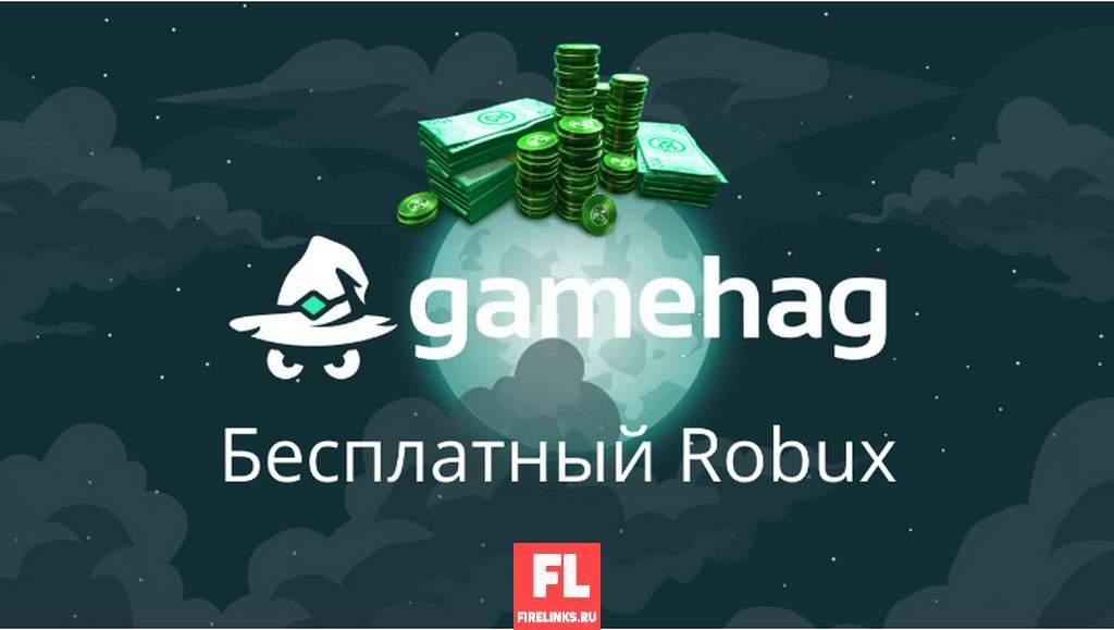 Сервис GameHug