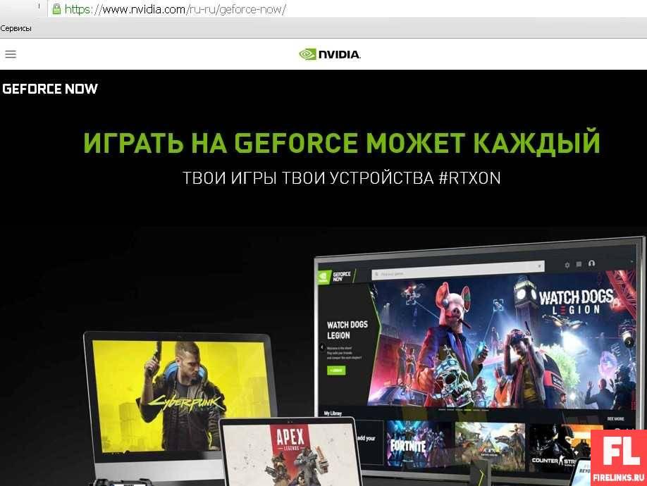 Бесплатный облачный гейминг на пк Nvideo