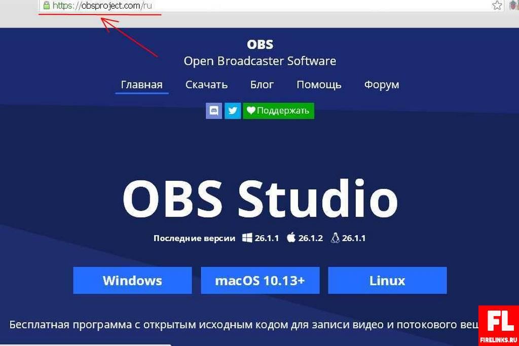 OBS studio для стрима