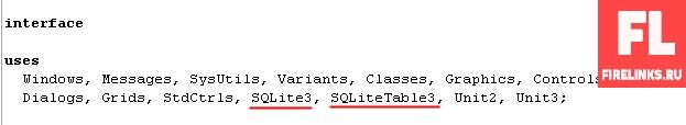 SQLite3 и SQLiteTable команды