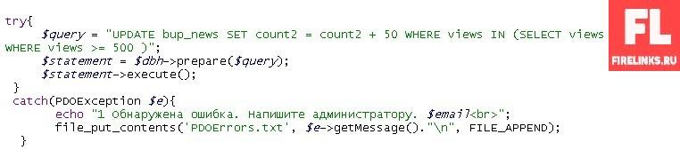 Обновление баз через SQL запросы