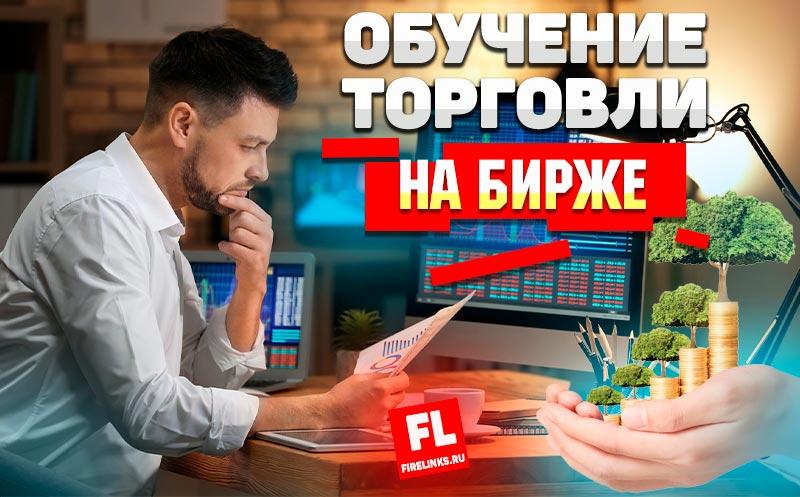 Как играть на бирже в интернете новичку: обучение торговле на бирже с нуля + курсы и книги