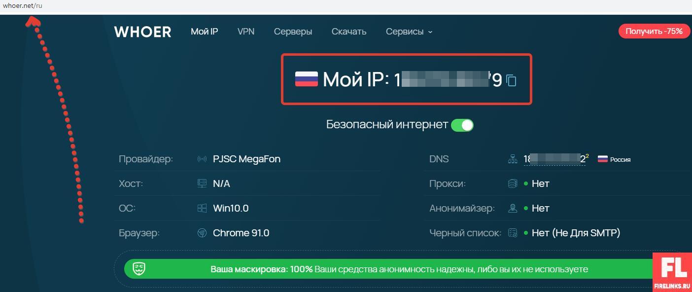 Поиск по IP