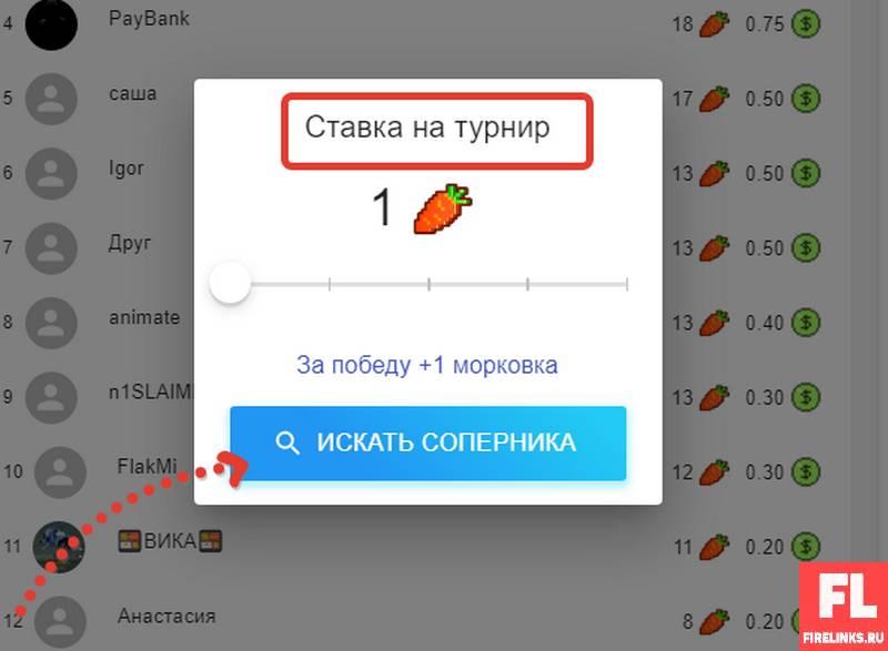 Ставки морковки