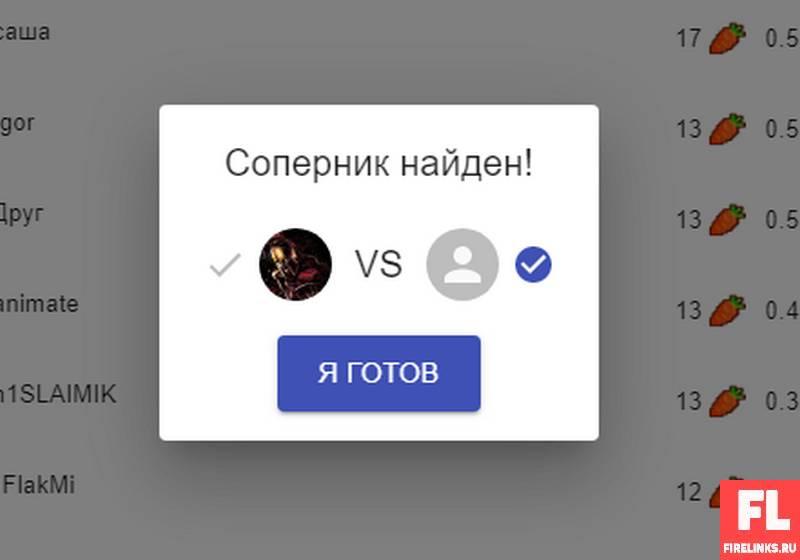 Соперник в игре tiktok bots ru