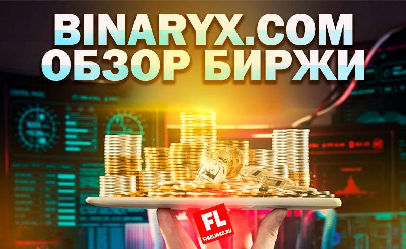 Binaryx.com: обзор и отзывы о Европейской бирже цифровых активов
