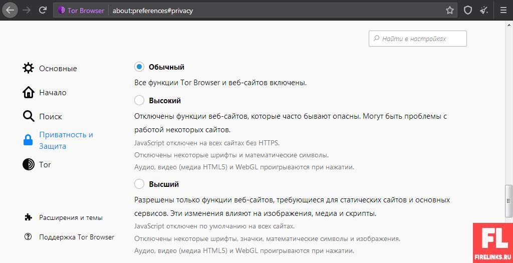 Уровни защиты браузера ТОР