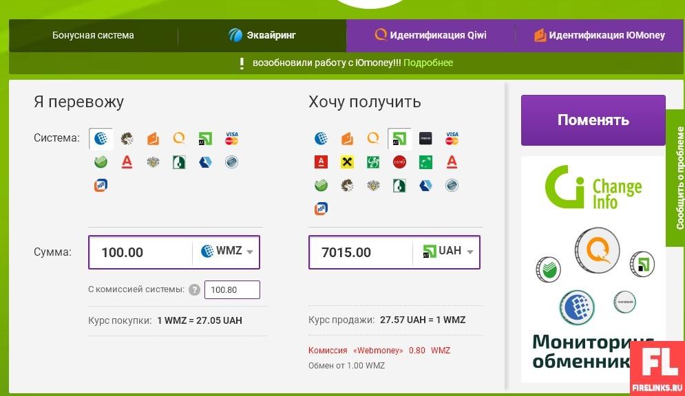 smartwm.ru перевод киви денег