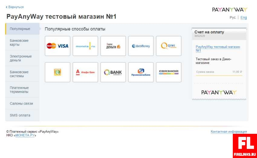 PayAnyWay модули платежей