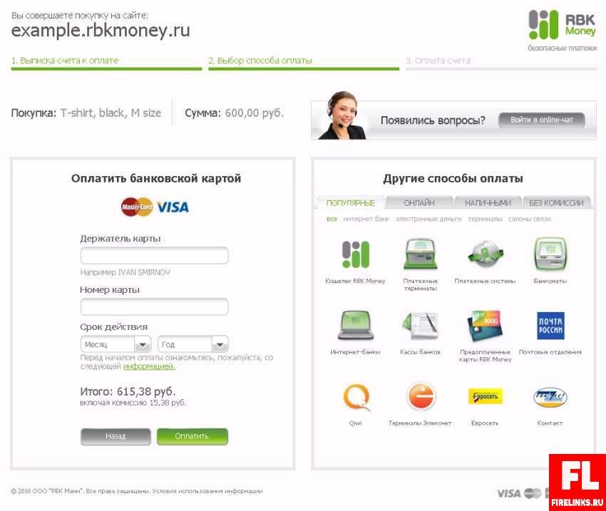 Модели подключения RBK money