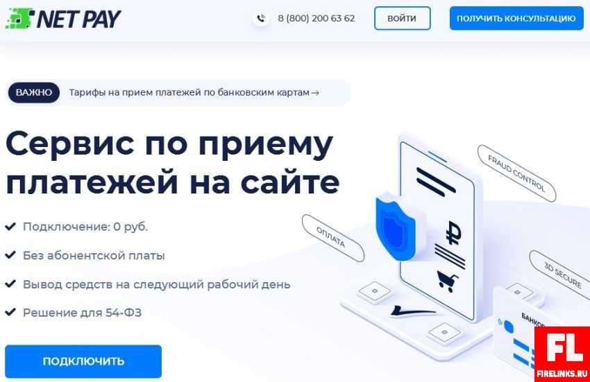 Net Pay рейтинг платежных систем для интернет-магазина
