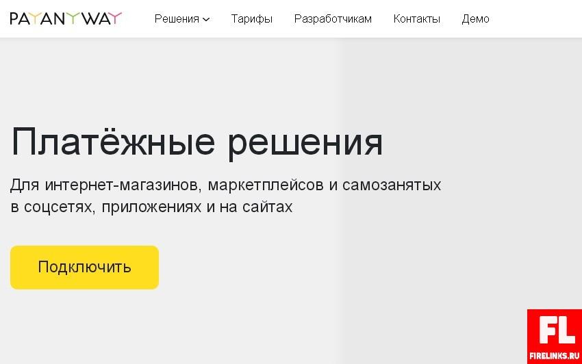 PayAnyWay платежная система