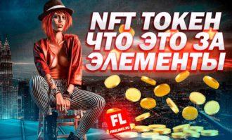 NFT токен что это такое простыми словами и как создать криптографический элемент
