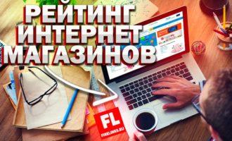 Рейтинг платежных систем для интернет магазина