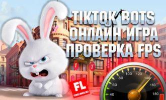 Tiktok bots ru: проверка FPS телефона и битва за морковку в онлайн игре
