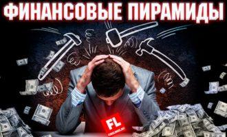 Финансовые пирамиды 2021: рейтинг лучших Российских + список как вычислить мошенников
