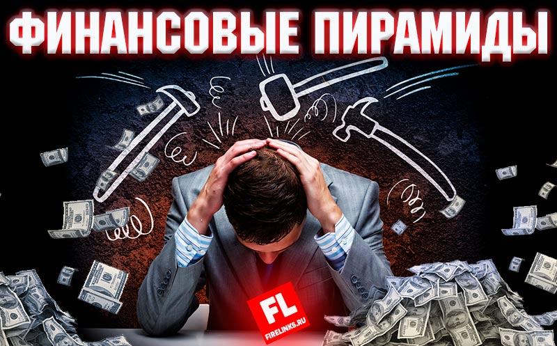Финансовые пирамиды 2021: рейтинг лучших Российских