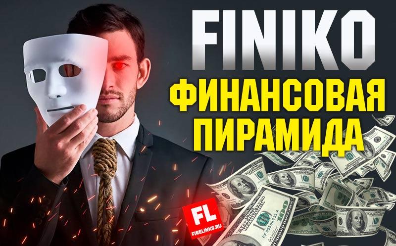 Финико инвестиции: что это такое и почему Центробанк признал ее финансовой пирамидой + СКАМ