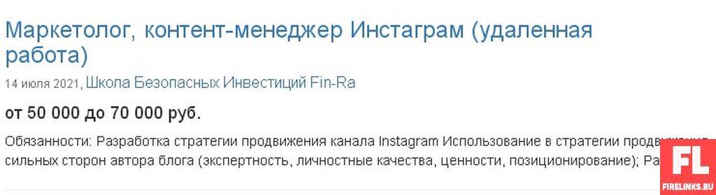 Заработок в Instagram контент менеджером