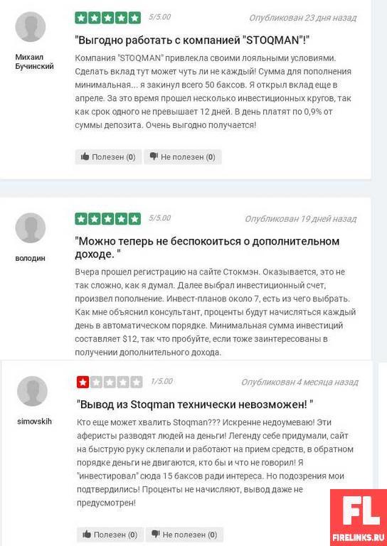 Отзывы о Stoqman