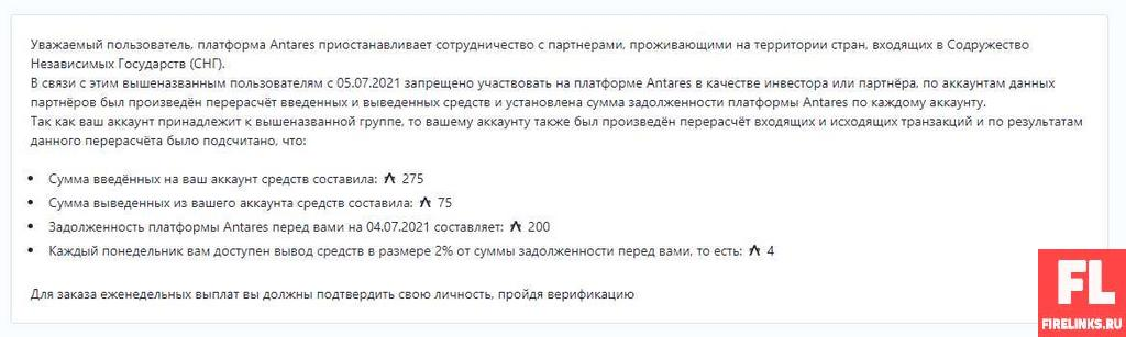 Сообщение о закрытии Антарес