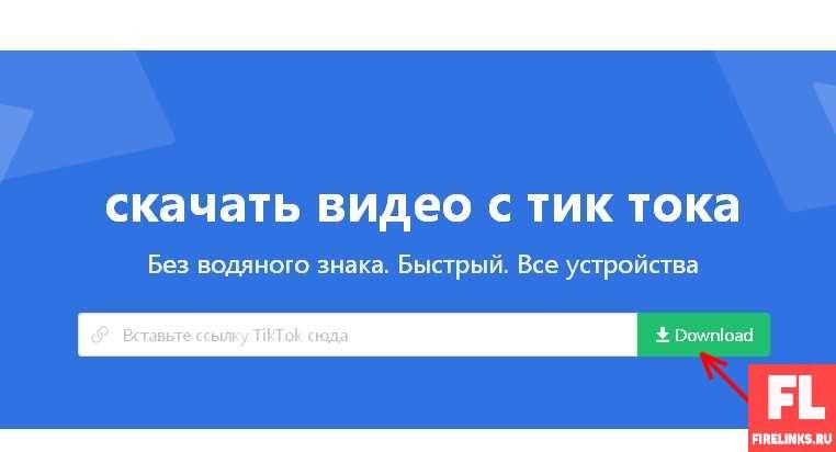 Shaptik.app – лучший онлайн-загрузчик тик ток