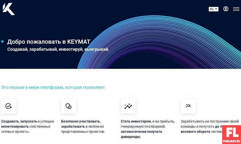 Кеймат пирамида в РФ