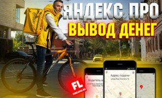 Как вывести деньги на карту с Яндекс Про самозанятому: пошаговая инструкция и обзор сервиса